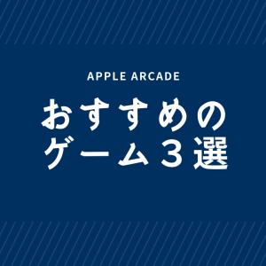 アップルアーケードはつまらない?おすすめのゲーム3つを紹介します!