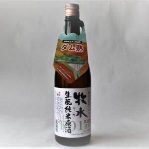 武重本家酒造 牧水 生酛純米原酒 ダム熟