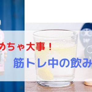 筋トレ中には糖質多めの飲み物を【併せて摂りたい成分についても解説】