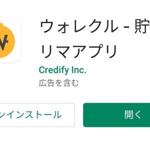 【招待コード有】お金を売ってお金を得るアプリ「ウォレクル」を利用してみた!【ただしオススメできない】