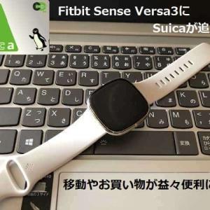Fitbit Sense Versa3にSuica対応のバージョンアップ!