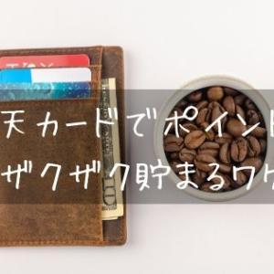 楽天カードでポイントがザクザク貯まるワケ!携帯料金0円への道のり