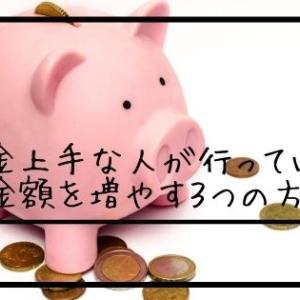 貯金上手な人がおこなっている貯金額を増やす3つの方法