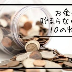 お金が貯まらない人の10の特徴