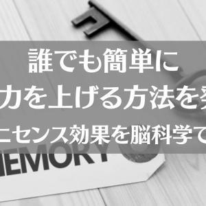誰でも簡単に記憶力を上げる方法を発見!レミニセンス効果を脳科学で説く