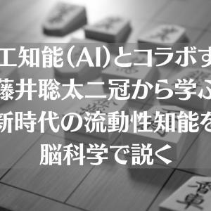 人工知能(AI)とコラボする藤井聡太二冠から学ぶ新時代の流動性知能を脳科学で説く