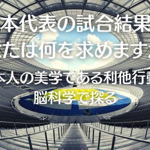 日本代表の試合結果にあなたは何を求めますか?日本人の美学である利他行動を脳科学で探る