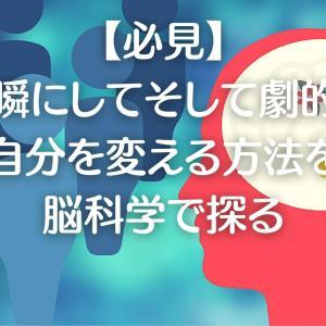 【必見】一瞬にしてそして劇的に自分を変える方法を脳科学で探る