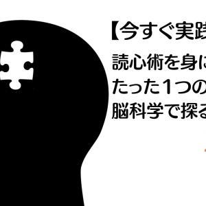 【今すぐ実践できる】読心術を身につけるたった1つのやり方を脳科学で探る