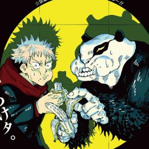 【ジャンプネタバレ注意!】呪術廻戦のパンダは人間味溢れたかっこいい男【笹食ってる場合じゃねぇ】