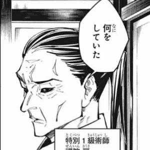 【ジャンプ未読ネタバレ注意】呪術廻戦の禪院扇さんこと真希真依の親父。作中最高のクズだった。