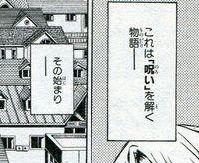 【ネタバレ注意】ジョジョリオン 108話「最期の厄災」感想