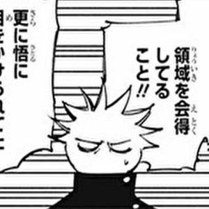 【ネタバレ注意】呪術廻戦 148話「葦を啣む」感想