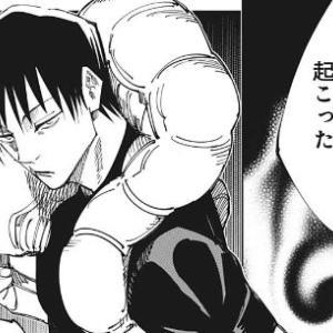 【ネタバレ注意】呪術廻戦 145話「裏」感想