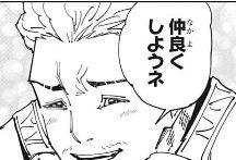 【ネタバレ注意】呪術廻戦 最新話!158話「コガネ」感想