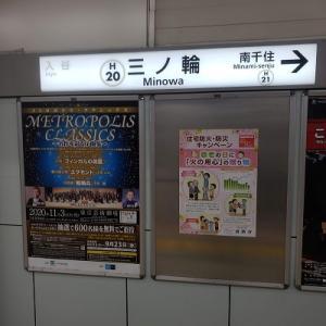 三ノ輪駅 日の出湯とSol Tokyo ①