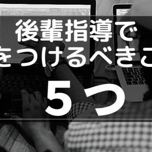 初めての後輩指導で気をつけるポイントは5つ【仕事効率もアップ!】