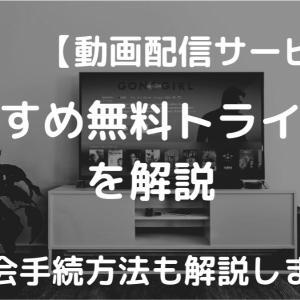 【動画配信サービス】おすすめ無料トライアルを解説【退会手続方法】