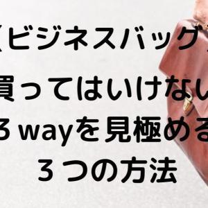 【サラリーマン】買ってはいけない3wayバッグを見極める3つの方法