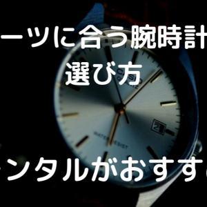 スーツに合う腕時計の選び方【レンタルがおすすめ】