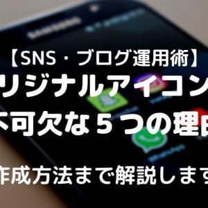 SNS・ブログ運用にオリジナルアイコンが不可欠な5つの理由【作成方法まで解説】