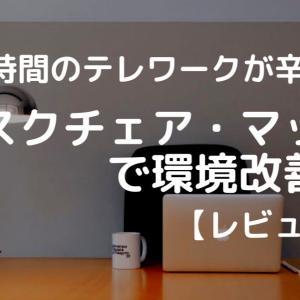 【テレワークがつらい方向け】デスクチェア・マットで解決!