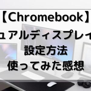 【Chromebook】デュアルディスプレイ設定方法・感想まとめ