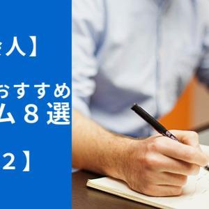 ビジネスマン向けおすすめビジネスアイテムレビュー8選【Part2】
