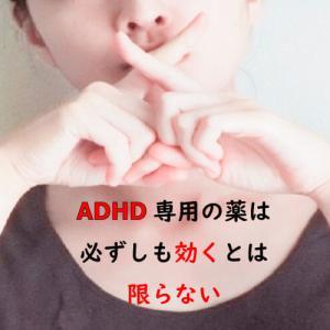 ADHD専用の薬は必ずしも効くとは限らない