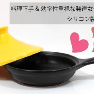 料理下手&効率性重視な発達女子に必見!シリコン製タジン鍋。