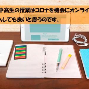 正直、小中高生の授業はコロナを機会にオンライン授業を正式に導入しても良いと思うのです。