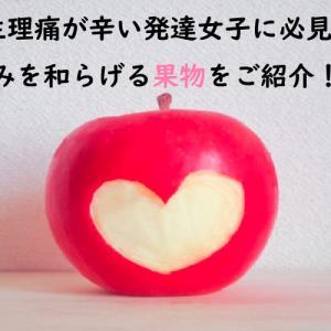 生理痛が辛い発達女子に必見な果物をご紹介!!