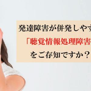 発達障害が併発しやすい「聴覚情報処理障害」をご存知ですか?