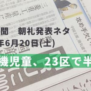 本日の日経新聞 朝礼ネタ 2020/06/20