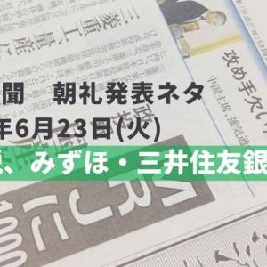 本日の日経新聞 朝礼ネタ 2020/06/23