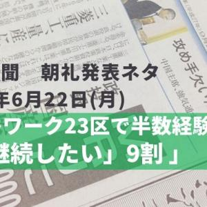 本日の日経新聞 朝礼ネタ 2020/06/22