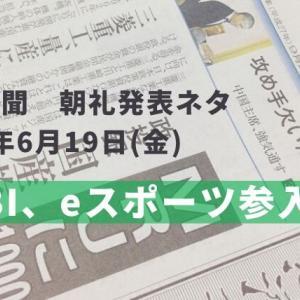本日の日経新聞 朝礼ネタ 2020/06/19