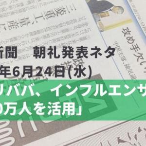 本日の日経新聞 朝礼ネタ 2020/06/24