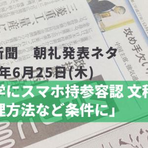 本日の日経新聞 朝礼ネタ 2020/06/25