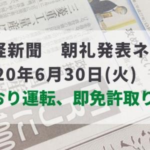 本日の日経新聞 朝礼ネタ 2020/06/30