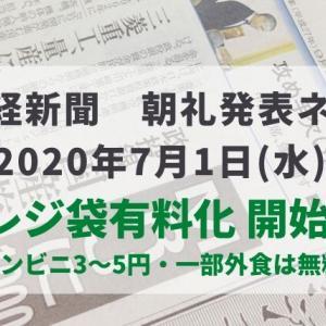 本日の日経新聞 朝礼ネタ 2020/07/01