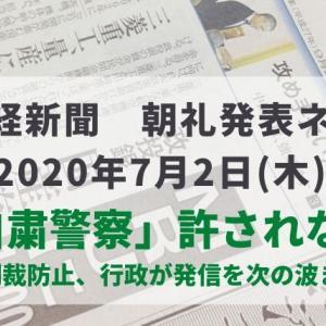 本日の日経新聞 朝礼ネタ 2020/07/02