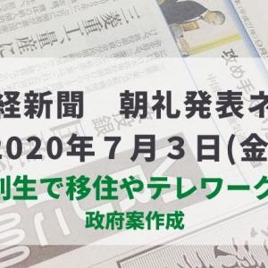 本日の日経新聞 朝礼ネタ 2020/07/03
