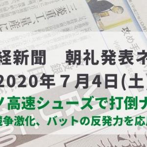 本日の日経新聞 朝礼ネタ 2020/07/04