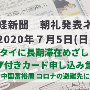 本日の日経新聞 朝礼ネタ 2020/07/05
