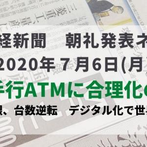 本日の日経新聞 朝礼ネタ 2020/07/06