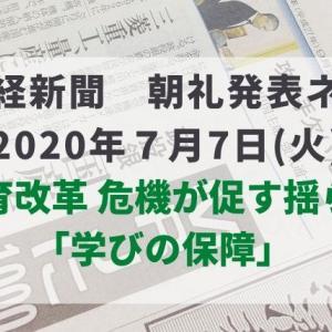 本日の日経新聞 朝礼ネタ 2020/07/07