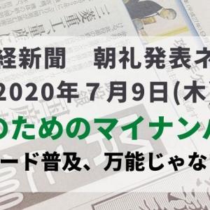 本日の日経新聞 朝礼ネタ 2020/07/09