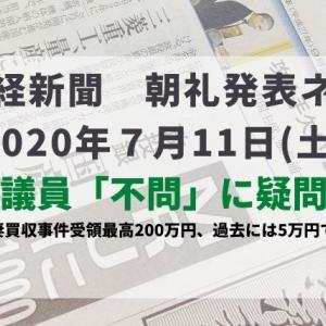 本日の日経新聞 朝礼ネタ 2020/07/11