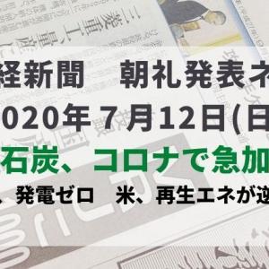 本日の日経新聞 朝礼ネタ 2020/07/12